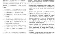 因應新型冠狀病毒通告 COMUNICADO REFERENTE AO CORONAVIRUS